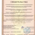 CCI25072018 регистр неком орг-ии