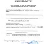 CCI25072018_0002 налог учет